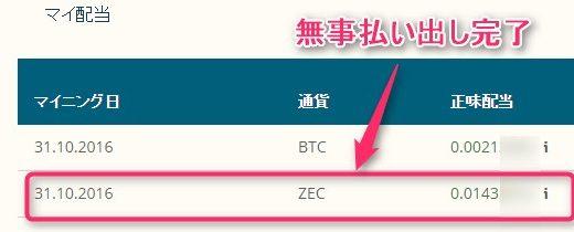 【27万円投資】Zcash配当無事受け取り!Krakenへの出金やPCウォレットは?