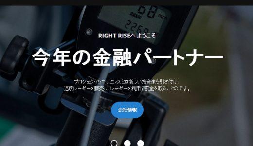 RightRise(ライトライズ)は詐欺!絶対に投資してはいけない理由