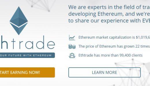 イーサトレード(Ethtrade)は詐欺!投資してはいけないその理由は?