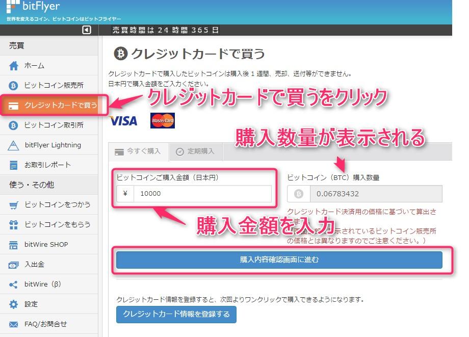 ビットフライヤー(bitflyer)の入金や出金方法からビットコインの購入方法まで初心者でもわかるように解説しました!
