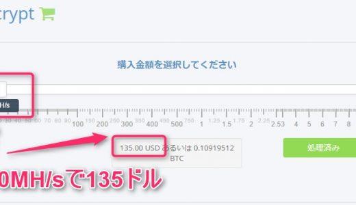 ハッシュフレアでライトコイン採掘に1万円投資!手順や収益予想は?