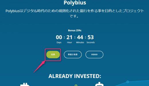 Polybiusは詐欺なのか?10万円ほど投資!手順や注意点は?