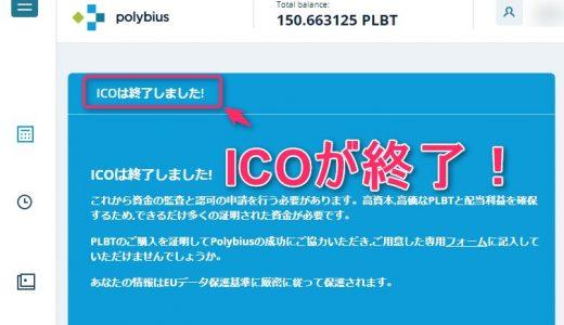 PolybiusのICOが完了!売却価格はどうなる?