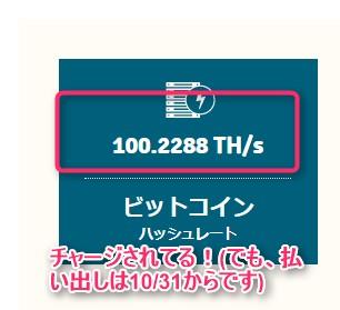 【売り切れ】ジェネシスマイニングのビットコインプラン復活で140万円ぶっこみ!10/31から採掘開始予定