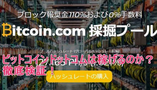 Bitcoin.comのクラウドマイニングを徹底解説!30万投資してみた!