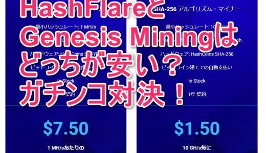 HashFlareが在庫復活&値下げ!費用をGenesis Miningと比較してみたよ