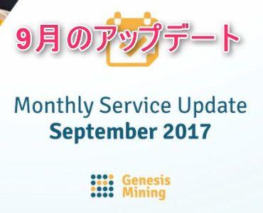 Genesis Miningから2017年9月のレポート!ビットコイン採掘プラン復帰はいつ?Zcashが意外に儲かる!