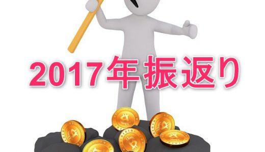 仮想通貨クラウドマイニング2017年振返り!2018年の見通しも独断で解説
