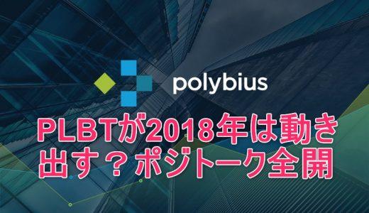 Polybius(PLBT)が急騰!理由は財務のプロがCEOとして正式参加?