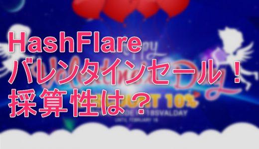 HashFlare(ハッシュフレア)がScryptプランを40%値下げ!さらにバレンタインセールで10%オフ!採算性は?