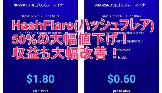 HashFlare(ハッシュフレア)が大幅値下げ!マイニング収益見積もりがついに黒字化!
