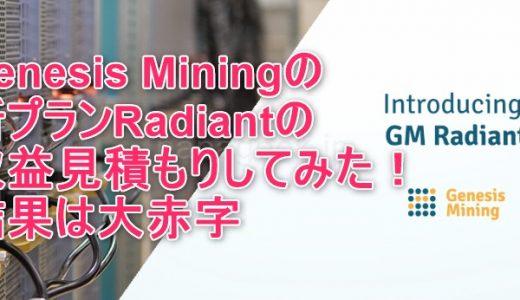 Genesis Miningの新プランGM Radiantの収益見積もりしてみた!結果は大赤字!