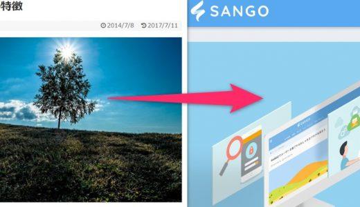 Simplicity2からSANGOへ移行して分かった残念な5つのコト