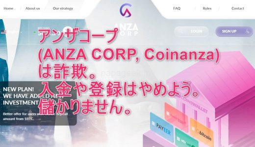 アンザコープ(ANZA CORP, Coinanza)は詐欺。入金や登録はやめよう。儲かりません。